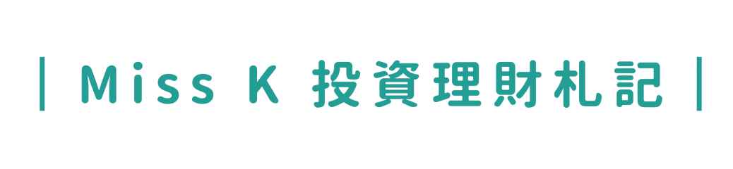 Miss K 投資理財札記