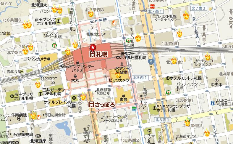 札幌站凶宅