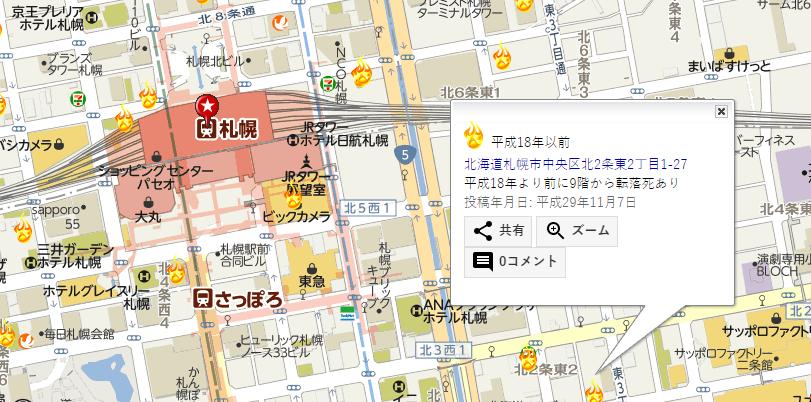 札幌站凶宅_2