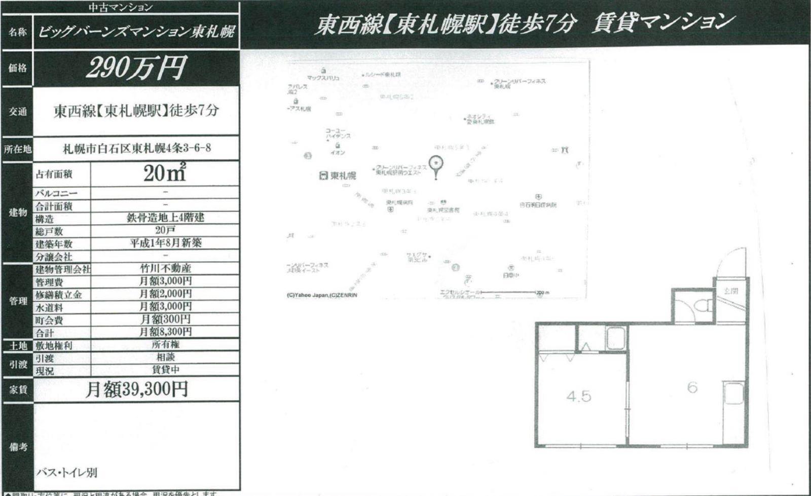 日本單位樓價