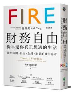 FIRE 財務自由,提早過你真正想過的生活